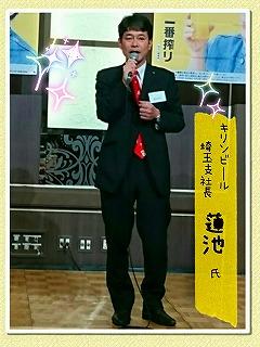 キリンビール埼玉支社長・蓮池氏