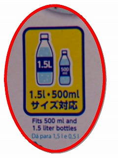 対応ペットボトルサイズ
