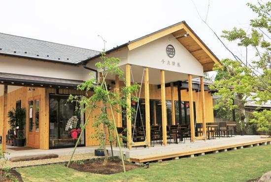 農家レストラン 千丑茶屋