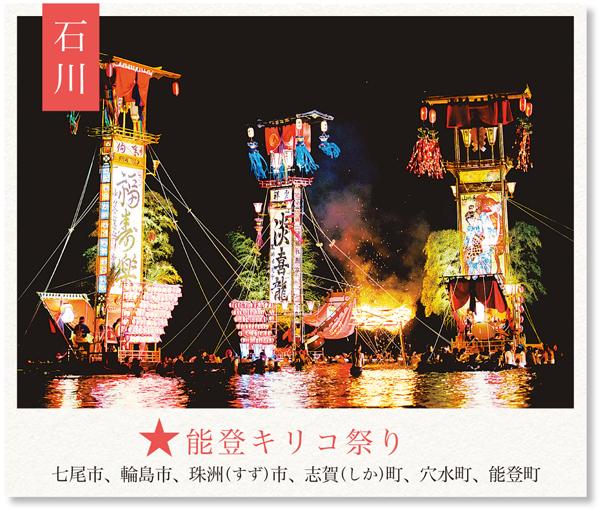 【石川】能登キリコ祭り