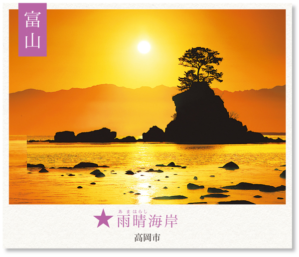 【富山】雨晴(あまはらし)海岸