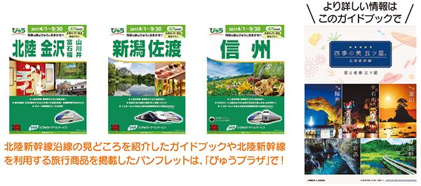 【びゅうプラザ】夏休み北陸新幹線旅行
