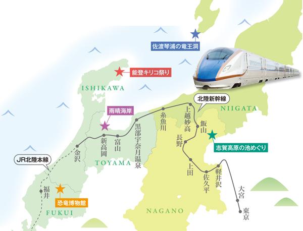北陸新幹線・JR東日本