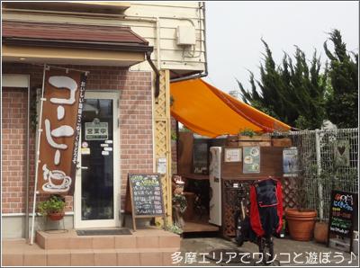 田無 にくきゅうカフェ