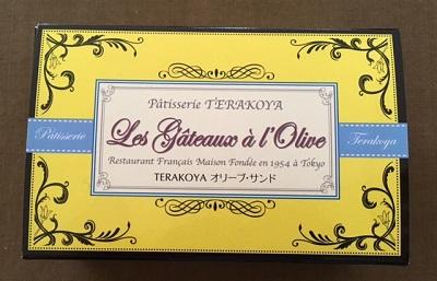 terakoya1