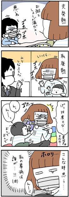 vol1yukimimanga
