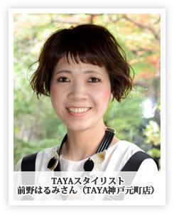 TAYAスタイリスト 前野はるみさん(TAYA神戸元町店)
