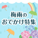 yokohama_rain_eye