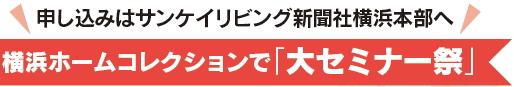 横浜ホームコレクションで「大セミナー祭」