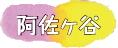 0727-koukashita25