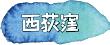 0727-koukashita30