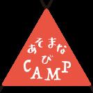 ロゴ_あそまなびキャンプ_ol
