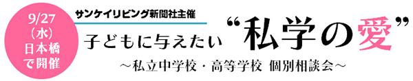 9/27(水)日本橋で開催 私立中学校・高校個別相談会「私学の愛」