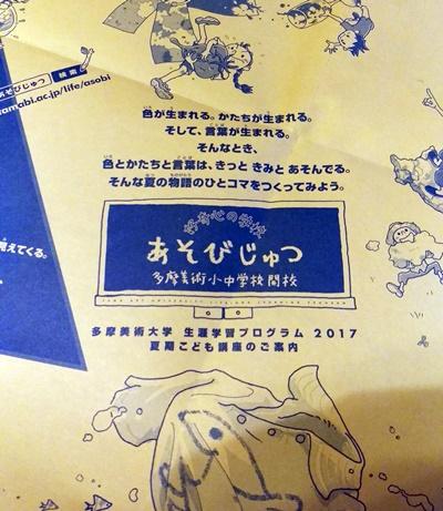 【2017夏休み】町田相模原周辺の子どもイベント探してみました^^