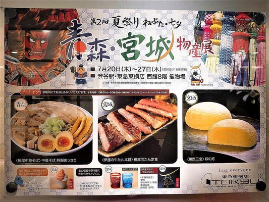 第2回 夏祭り ねぶた・七夕 青森・宮城物産展@東急東横店