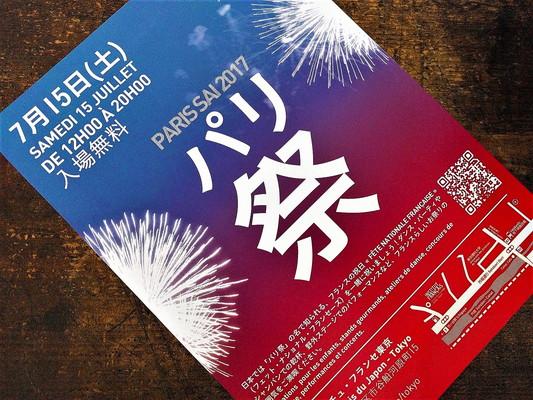 パリ祭を日本で楽しもう!