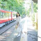 オトメの電車旅Special「涼を求めてしたい10のこと」<箱根・小田原>