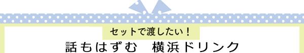 セットで渡したい 話もはずむ横浜ドリンク