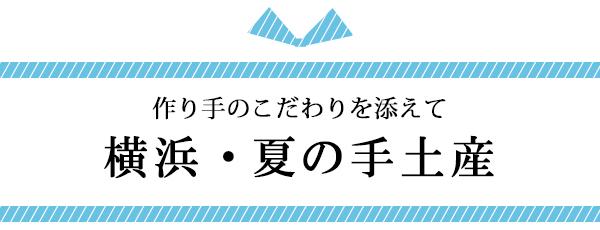 作り手のこだわりを添えて【横浜・夏の手土産】