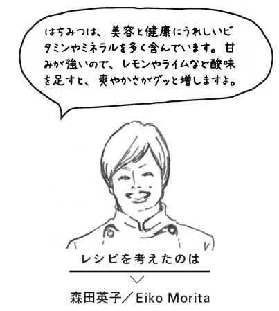20170729-hachimitsu04-2