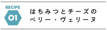 20170729-hachimitsu07