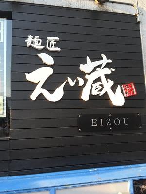 2017eizo3