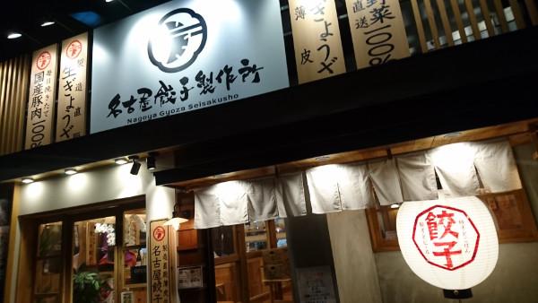 星ヶ丘でちょい飲みするなら「名古屋餃子製作所」へ!