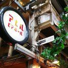 吉祥寺ハモニカ横丁のおへそ「アヒルビアホール」でランチビール♪