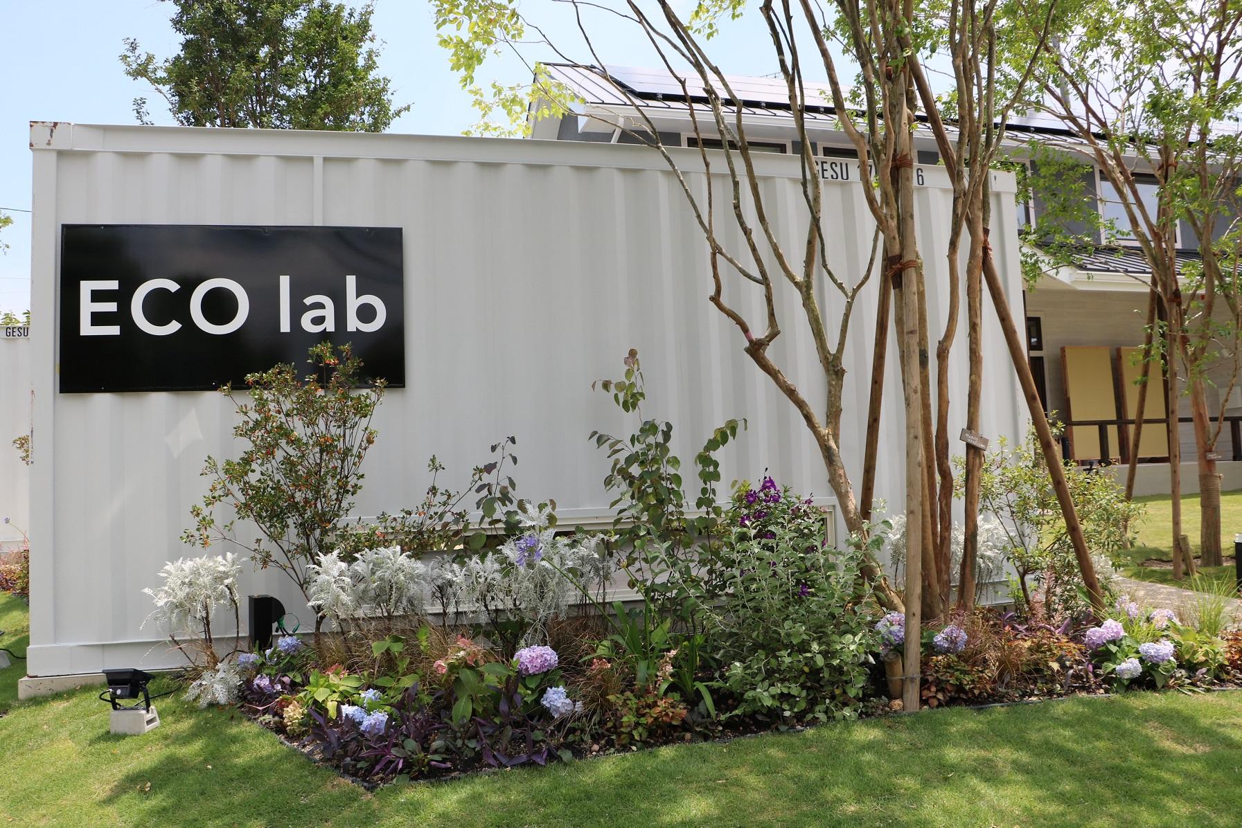 エコな学びを実験&ワークショップで 「ECO lab(エコラボ)」