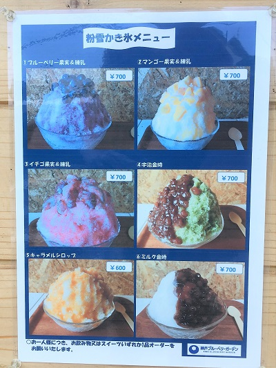 神戸ブルーベリーガーデンメニュー