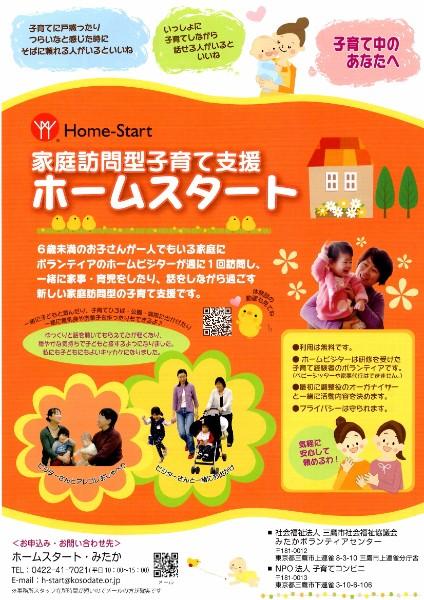 家庭訪問型子育て支援「ホームスタート」開始