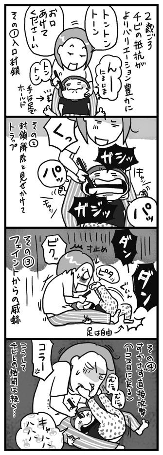 18_歯磨きバトル2_実データ_小
