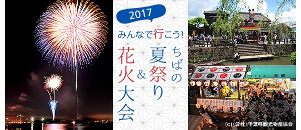 今年はどこ行く? ちばの夏祭り&花火大会2017