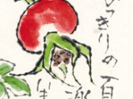 P絵手紙153熊田先生