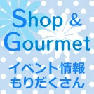 denen_shop&gourmet727_eye