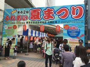 吉祥寺ふれあい夏まつり1