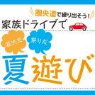 【神奈川・東京・埼玉】《圏央道で繰り出そう!》祭りだ!花火だ!家族ドライブで夏遊び