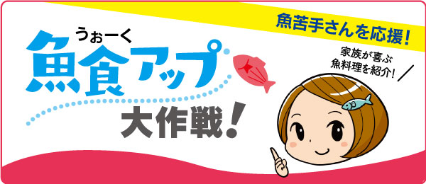 【魚食アップ大作戦 第3弾】魚苦手さん応援レシピ・太刀魚