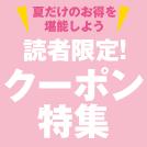 kashiwa_corpon_eye