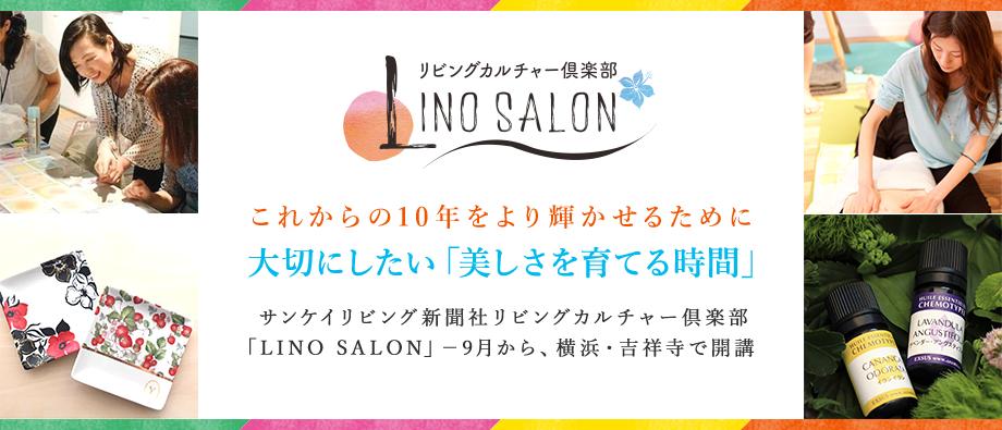 リビングカルチャー倶楽部 LINO SALON これからの10年をより輝かせるために大切にしたい「美しさを育てる時間」