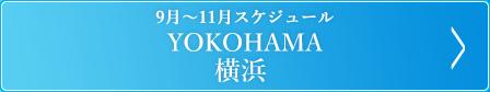 9月~11月スケジュールYOKOHAMA横浜