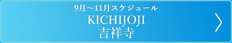 9月~11月スケジュールKICHIJOJI吉祥寺