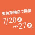 開催期間7月20日(木)~7月27日(木)