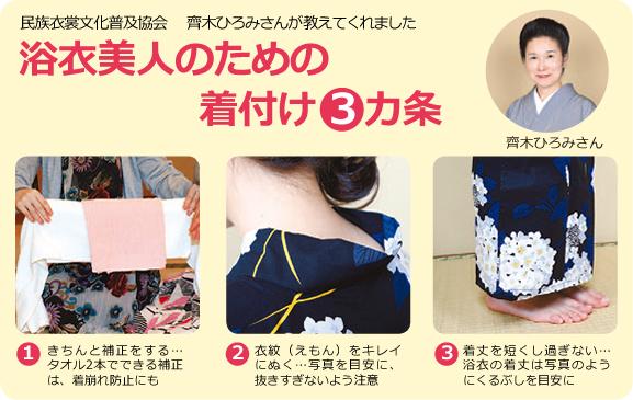 民族衣装文化普及協会 齊木ひろみさんが教えてくれました 浴衣美人のための着付け3カ条