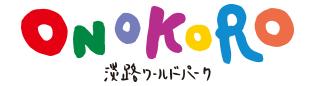 淡路ワールドパーク ONOKORO
