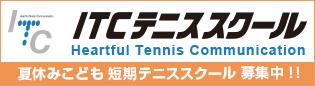 ITCテニススクール