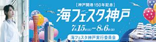 神戸市みなと総局 開港150年 海フェスタ