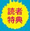 osk_170720_coldsweets_logo_tok
