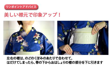 ワンポイントアドバイス 美しい襟元で印象アップ! 左右の襟は、のどのくぼみのあたりで合わせて。はだけてしまったら、帯の下からおはしょりの襟の部分を下に引きます