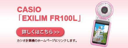 CASIO「EXILIM FR100L」 詳しくはこちら